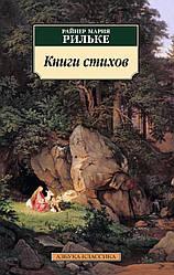 Книга Книги віршів. Автор - Райнер Марія Рільке (Абетка) (покет)