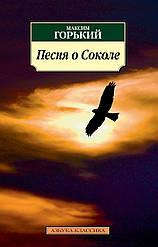 Книга Пісня про Сокола. Автор - Максим Горький (Абетка) (покет)