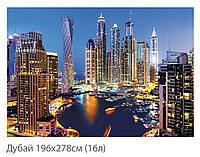 Фотообои на бумажной основе Ника Nika 3D Фото 5 196х278 Дубай 278 см X 196 см 2000000519722