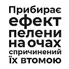 Визиокс Черника - комплекс для поддержки зрения, фото 9