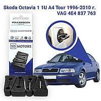 Skoda Oсtavia 1 1U A4 Tour 1996-2010 г. VAG 4E4 837 763 Комплект 4 шт. Упоров, Демпферов замка дверей авто