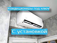 Установка кондиционера / Монтаж кондиционера / Монтажные работы сплит системы / Установка Сплит-системы