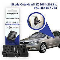 Skoda Oсtavia A5 1Z 2004-2013 г. VAG 4E4 837 763 Комплект 4 шт. Упоров, Демпферов замка
