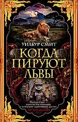 Книга Коли бенкетують леви. Автор - Уілбур Сміт (Абетка) (покет)