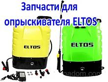 Запчасти для опрыскивателя ELTOS