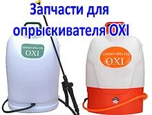 Запчасти для опрыскивателя OXI