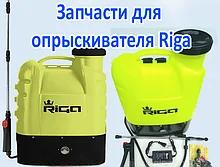 Запчасти для опрыскивателя Riga