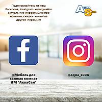 Мы в Facebook, Instagram