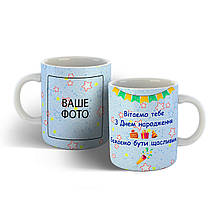 Чашка з привітаннями до дня народження для дитини.