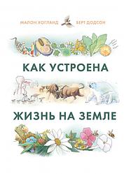 Книга Як влаштоване життя на Землі. Автор - Малон Хогланд (МІФ)