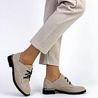 Женские туфли,лоферы на шнурках,натуральная кожа бежевые замш, фото 1