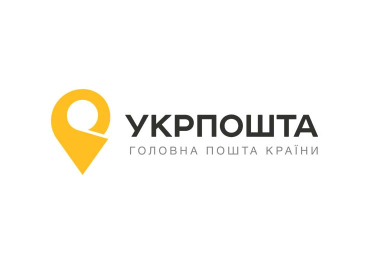 Спецтариф Укрпошти до кінця квітня