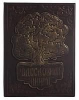 Кожаная книга родословное дерево
