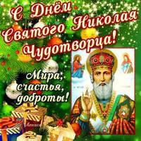 День Св. Николая!
