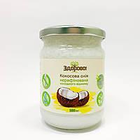 Кокосовое масло Здорово нерафинированное холодного отжима 500 мл, фото 1