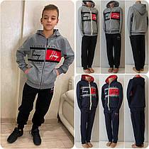 Детские спортивные костюм для мальчика Томмик! Венгрия. 134-158 р.