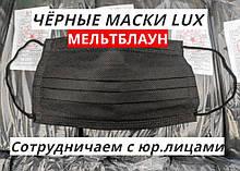 Маски ЧЁРНЫЕ с МЕЛЬТБЛАУНОМ ЛЮКС КАЧЕСТВА, трёхслойные маски с фиксатором, Китай/Украина