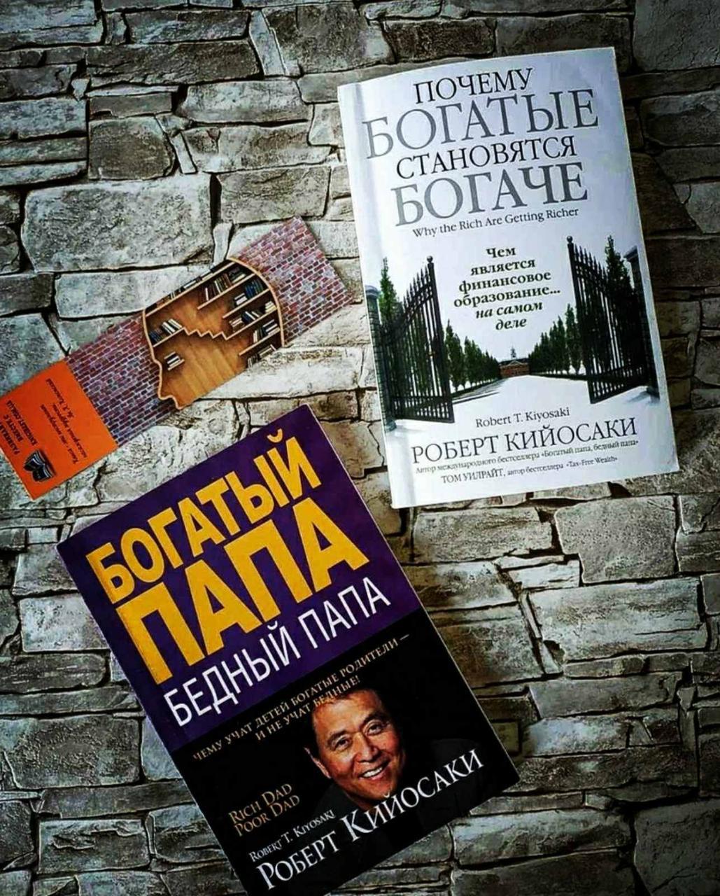 """Набор книг """"Почему богатые становятся богаче"""" Роберт Кийосаки, """"Богатый папа,бедный папа"""" Р.Кийосаки"""