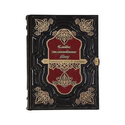 """Книга в кожаном переплете """"51 важнейшая речь в истории. Слова, изменившие мир"""""""