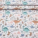 """Лоскут поплина м """"Динозавры DINO"""" на белом фоне (№3077), размер 23*120 см, фото 2"""