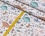 """Лоскут поплина м """"Динозавры DINO"""" на белом фоне (№3077), размер 23*120 см, фото 3"""