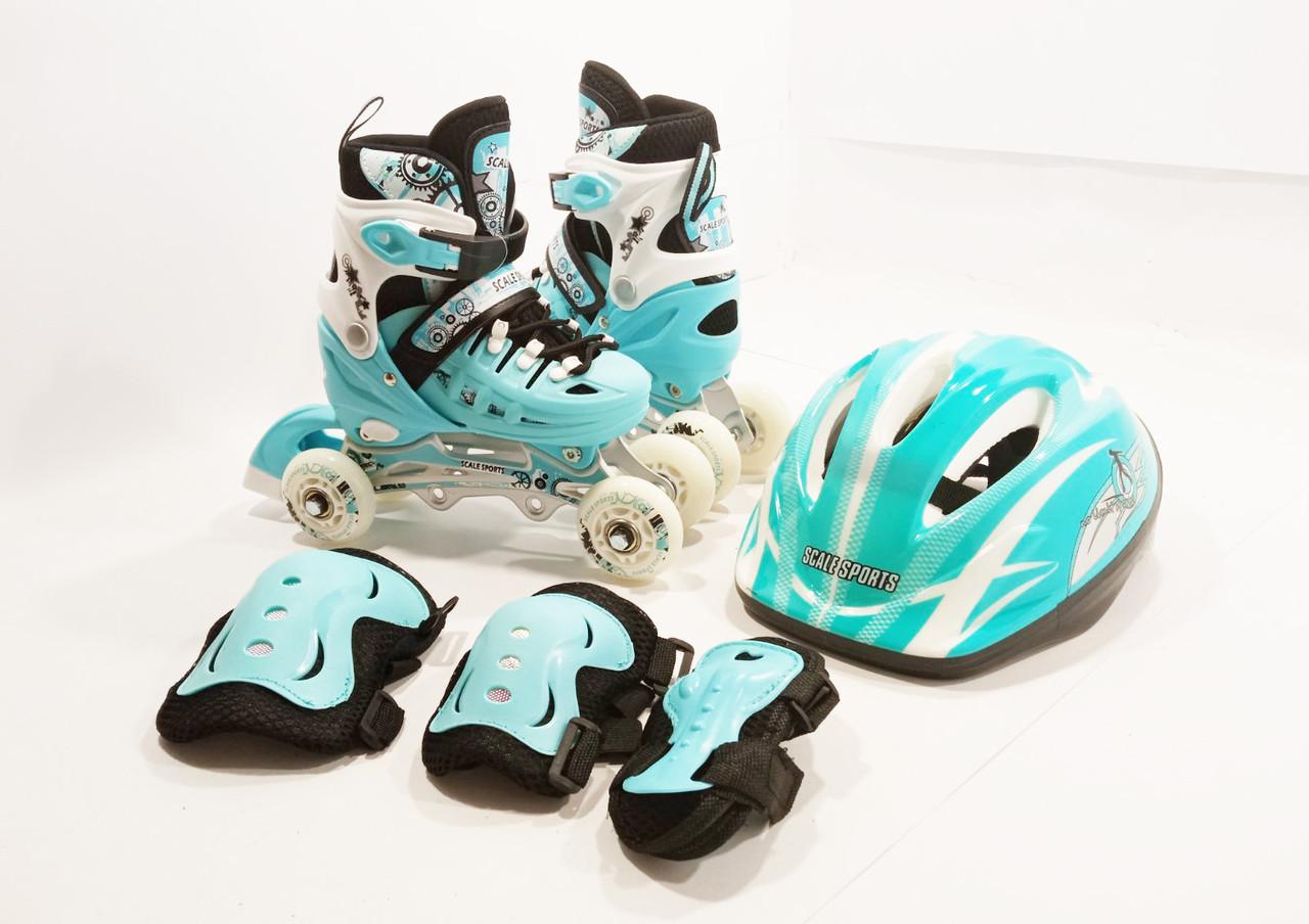 Детские Раздвижные ролики квады + Шлем + Защита Scale Sports 2 в 1 бирюзовый цвет размер 29-33 и 34-37  SS