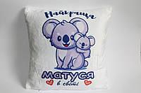 Подушка для мамы Найкраща матуся в світі - подарок на День матери