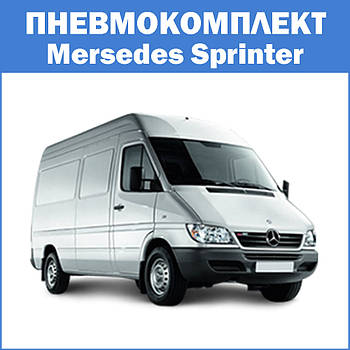 Пневмокомплект Mersedes Sprinter (3, 4, 5 серії)