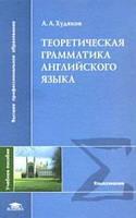 А. А. Худяков  Теоретическая грамматика английского языка
