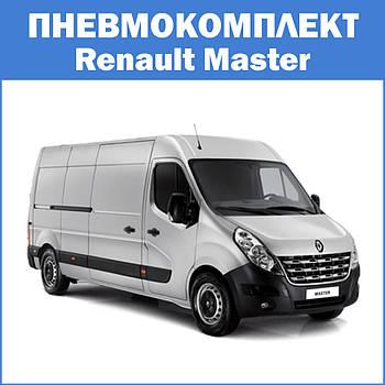 Пневмокомплект Renault Master