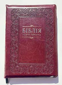 Біблія, 18х25 см Новий переклад Турконяка