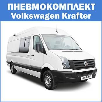 Пневмопкомплект Volkswagen Crafter
