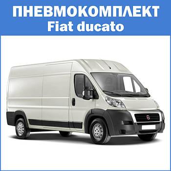 Пневмокомплект Fiat Ducato