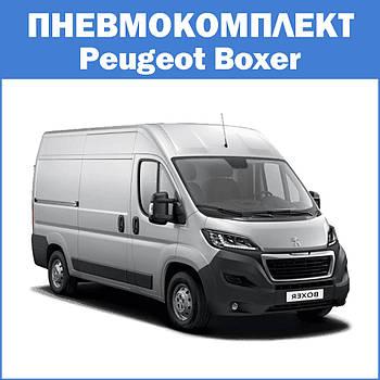 Пневмокомплект Peugeot Boxer
