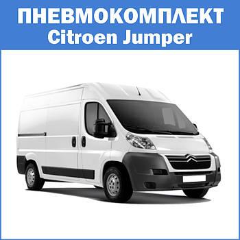 Пневмокомплект Citroen Jumper