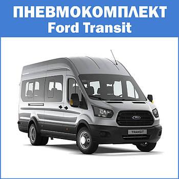 Пневмокомплект под ключ Ford Transit