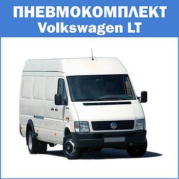 Пневмокомплект Volkswagen LT