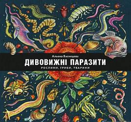 Книга Дивовижні паразити. Рослини, гриби, тварини. Автор - Олена Васнецова (Моноліт)