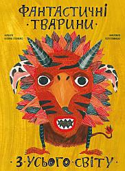 Книга Фантастичні тварини з усього світу. Автор - Катерина Степаненко (Моноліт)