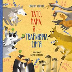 Книга Тато, мама, я — твариняча сім'я. Автор - Євгенія Гюнтер, Наталія Карпова (Моноліт)