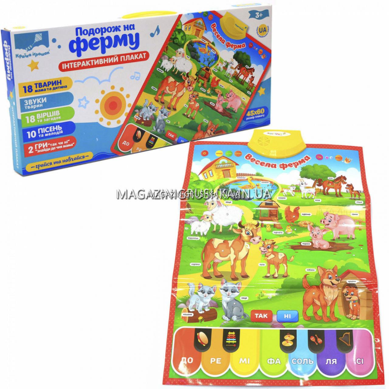 Дитячий навчальний плакат «Країна іграшок» ферма, укр яз, літери, цифри, кольори, 45х60 см, PL-719-25