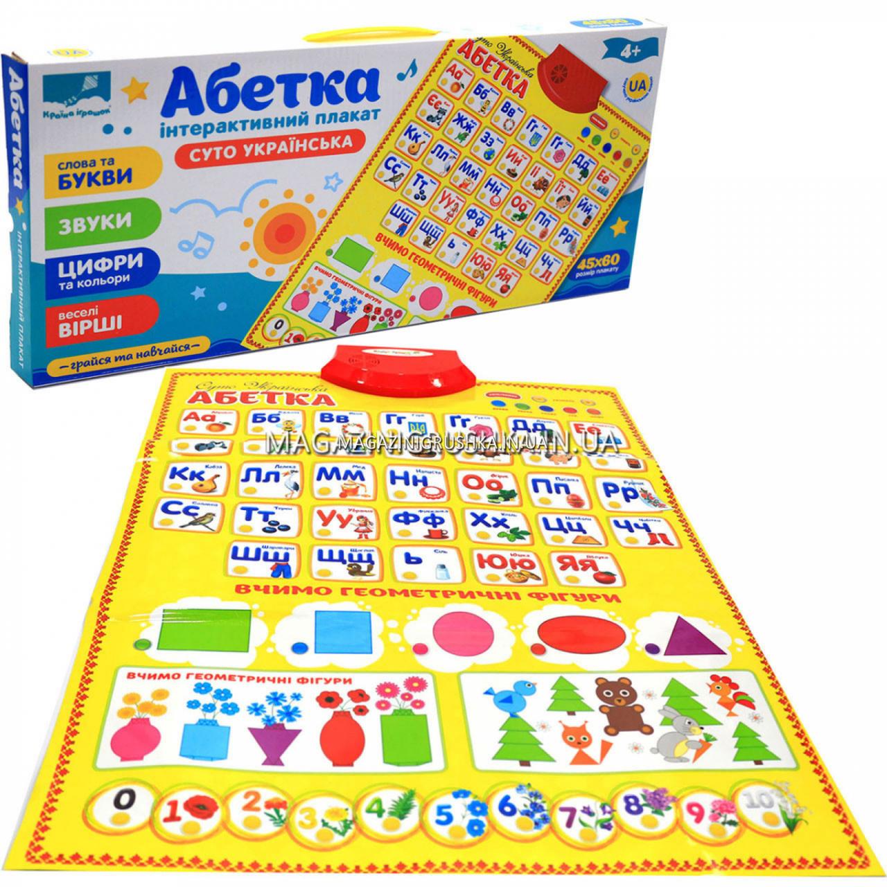 Дитячий навчальний плакат «Країна іграшок», Абетка Українська, літери, цифри, вірші, кольору, 45х60 см, PL-719-28