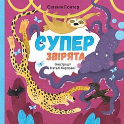 Книга Суперзвірята. Автор - Євгенія Гюнтер, Наталія Карпова (Моноліт)