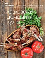 Книга: Кавказская домашняя кухня. Книга Гастронома