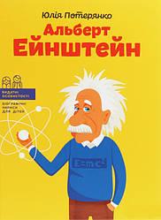 Книга Альберт Ейнштейн. Автор - Юлія Потерянко (IPIO)