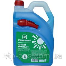 Жидкость для стеклоочистителя 4 литра (летняя)  Zilbermann (Украина) Морская свежесть