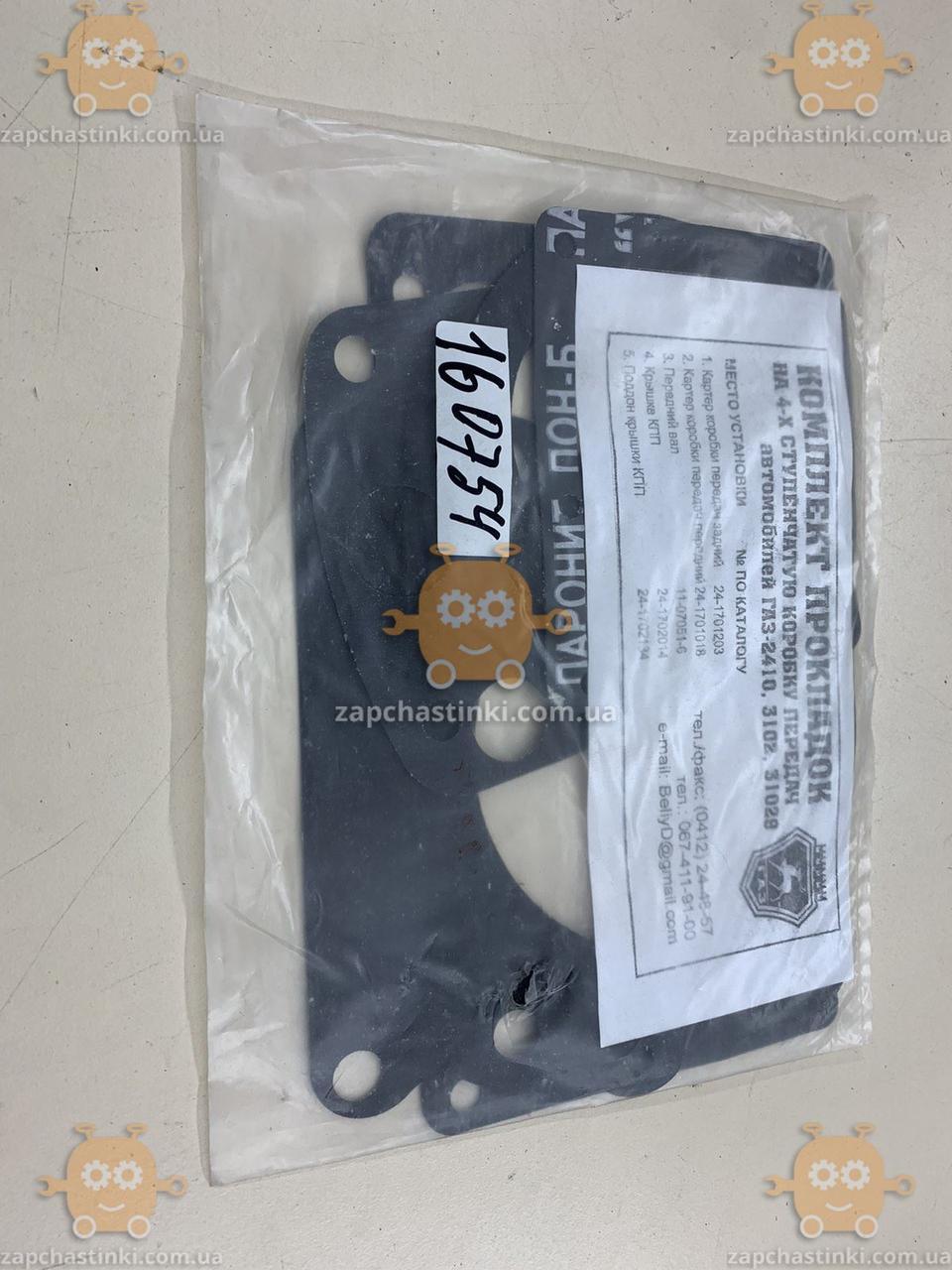 Прокладки 5-ступенчатой КПП ВОЛГА (комплект) паронит (пр-во Украина) М 3832643