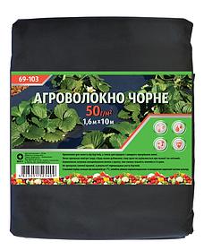 Агроволокно черное Украина для мульчирования П-50 1.6 х 10 м (69-103)
