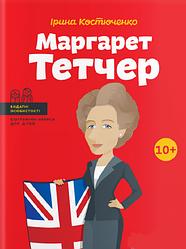 Книга Маргарет Тетчер. Автор - Ірина Костюченко (IPIO)