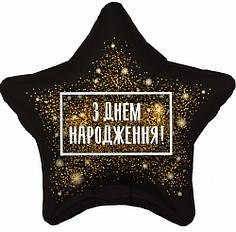 """Звезда 21"""" AGURA-АГ З днем народження - золотая хлопушка"""